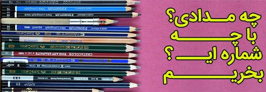 چه مدادی با چه شماره ای بخریم؟