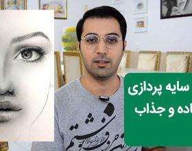 فیلم آموزش طراحی چهره – سایه پردازی اجزا چهره (بخش۱)
