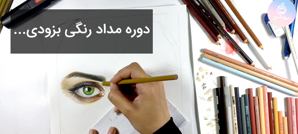 دوره مداد رنگی