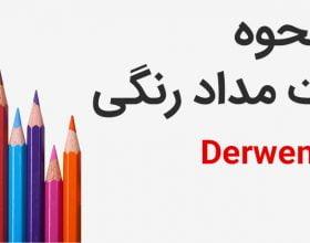 ساخت مداد رنگی