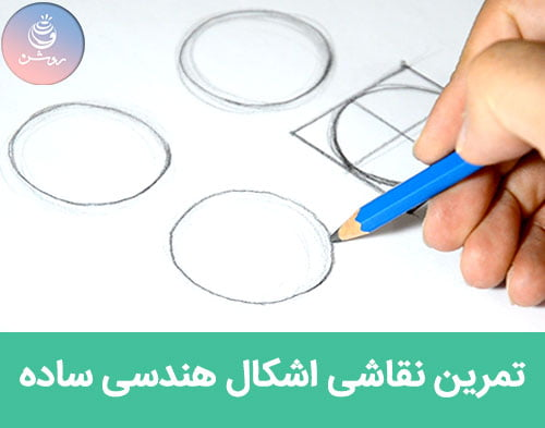 مبانی طراحی ۳ – نقاشی اشکال هندسی ساده