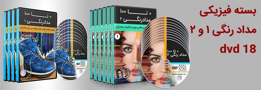 فروش ویژه بسته dvd مداد رنگی ۱ و ۲
