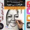 طراحی چهره - آموزش اجزا چهره