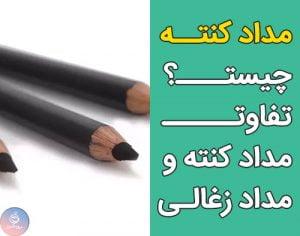 تفاوت مداد کنته و مداد زغالی