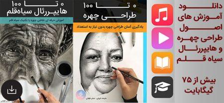 فروش ویژه طراحی چهره