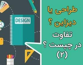 تفاوت طراحی و تفکر دیزاین