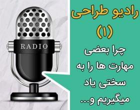 رادیو طراحی ۱