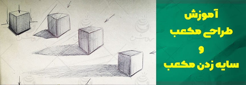 طراحی مکعب