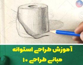 آموزش طراحی استوانه و سایه زدن استوانه با مداد – مبانی طراحی ۱۰؛ ادامه طراحی از احجام هندسی