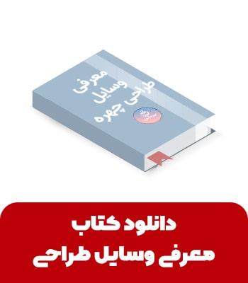 کتاب مرجع معرفی وسایل طراجی