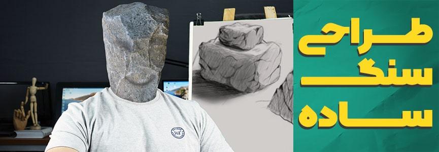 آموزش طراحی سنگ