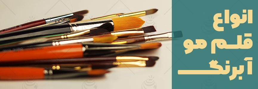 انواع قلم مو آبرنگ